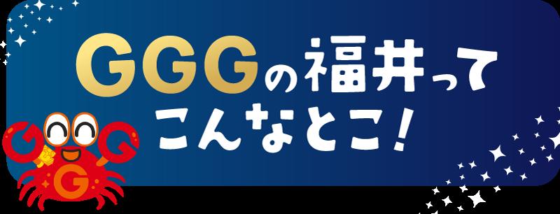 GGGの福井ってこんなとこ