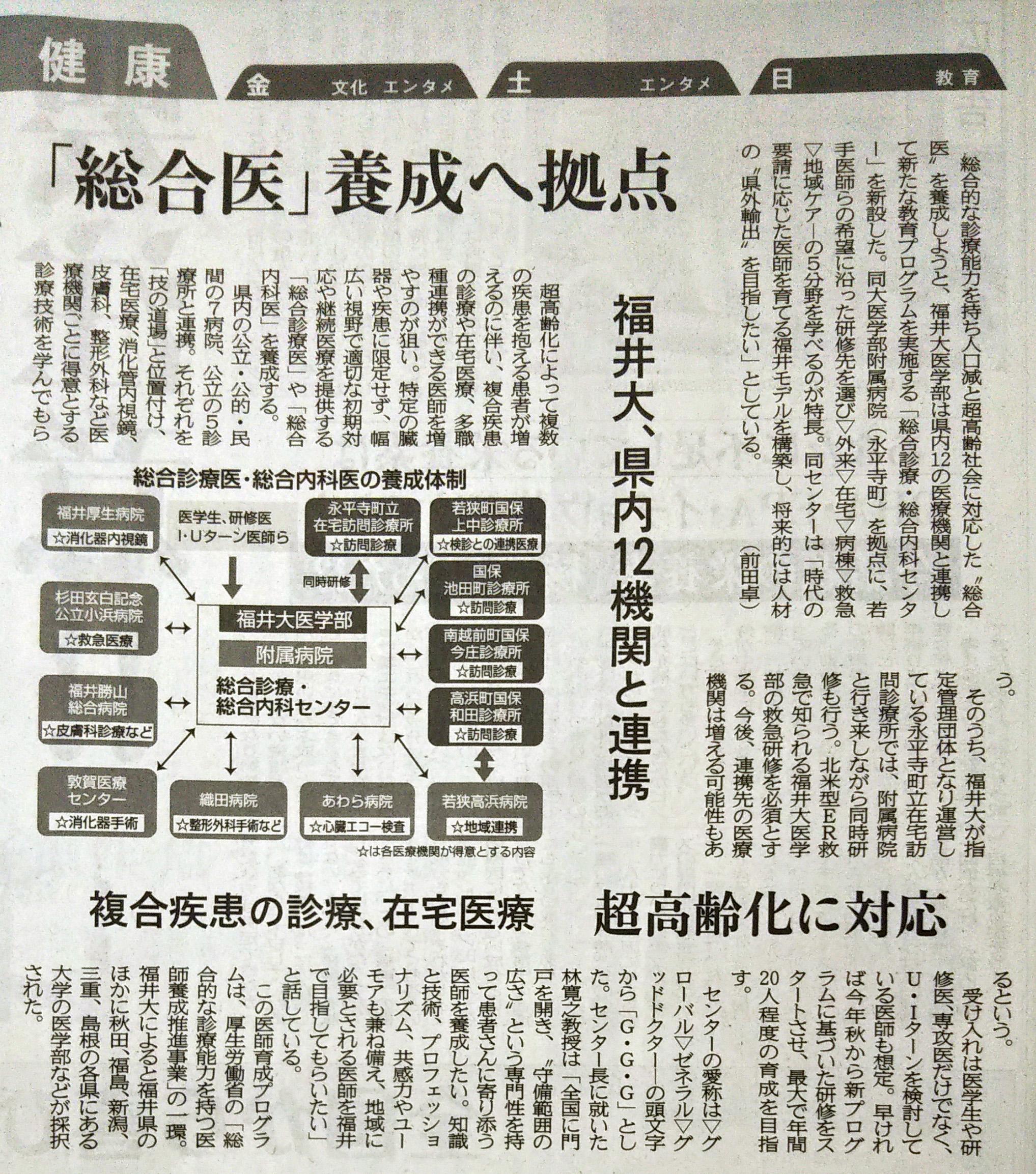 GGGセンターが福井新聞に紹介されました!