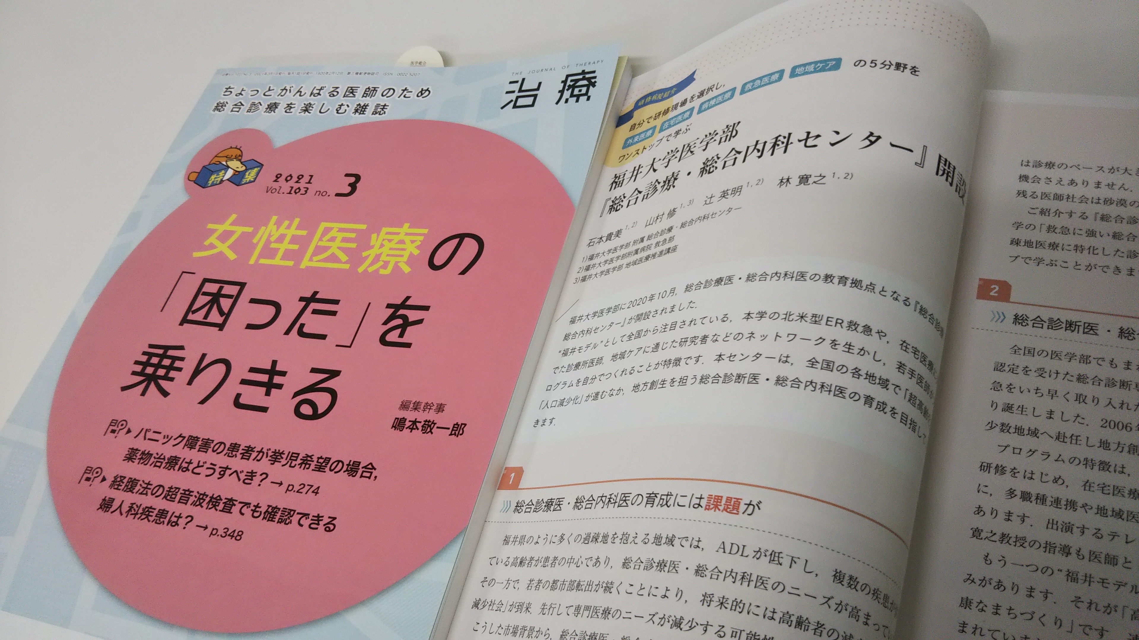 総合診療雑誌「治療」最新号にGGGセンターが紹介されました!