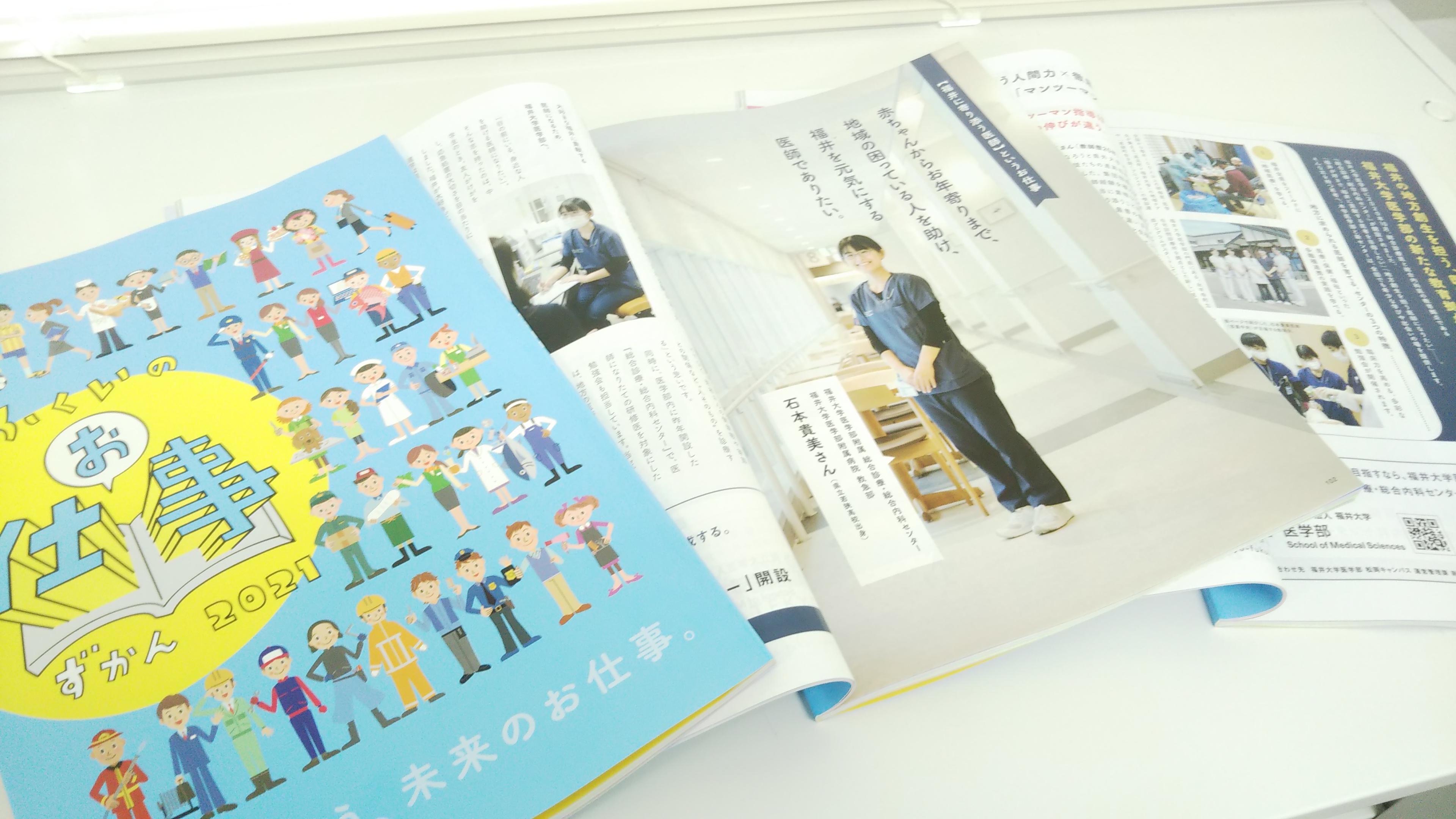 「ふくいのお仕事図鑑」にGGGセンターが紹介されました!