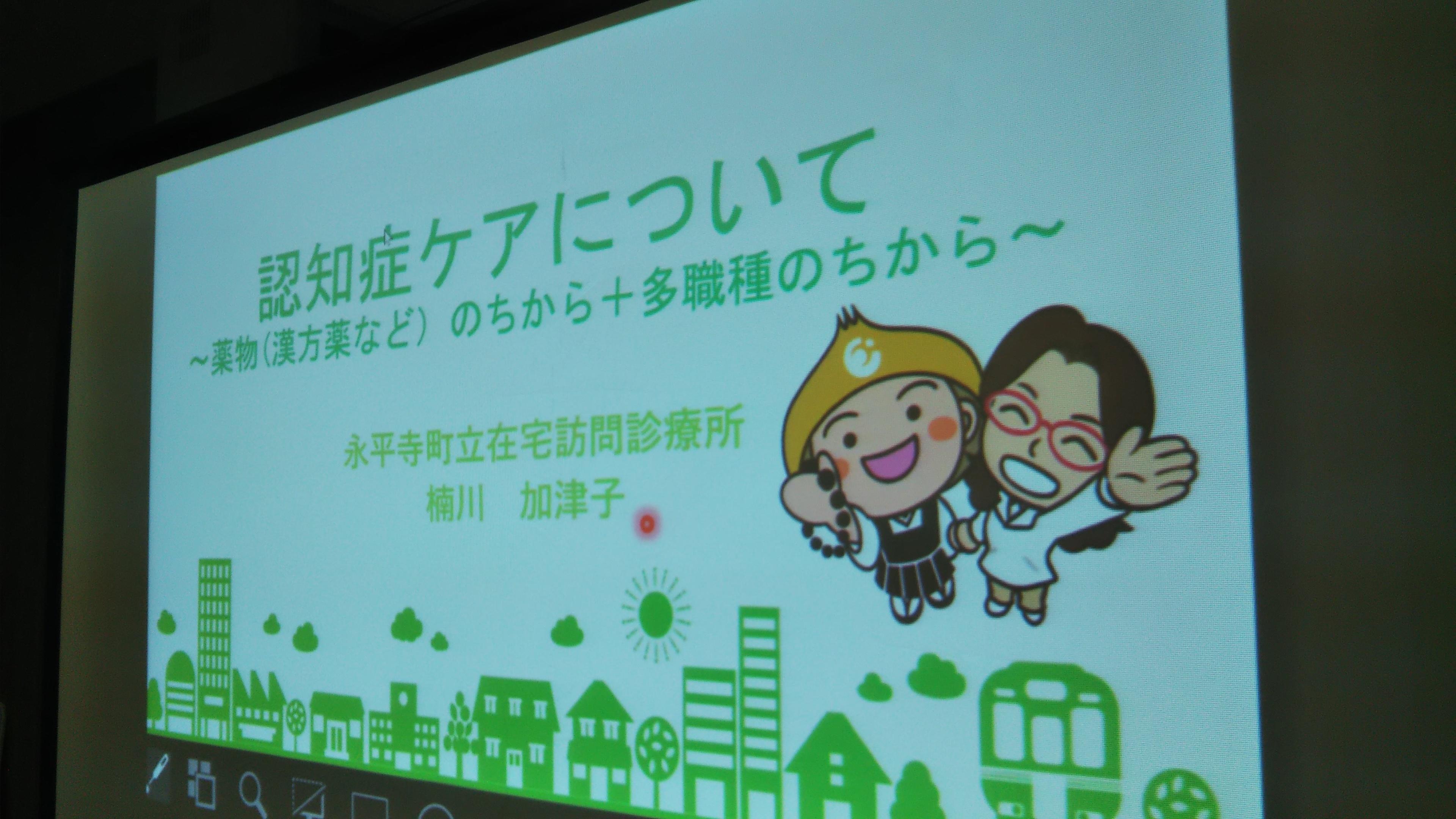 永平寺町多職種連携研修会が開催されました。