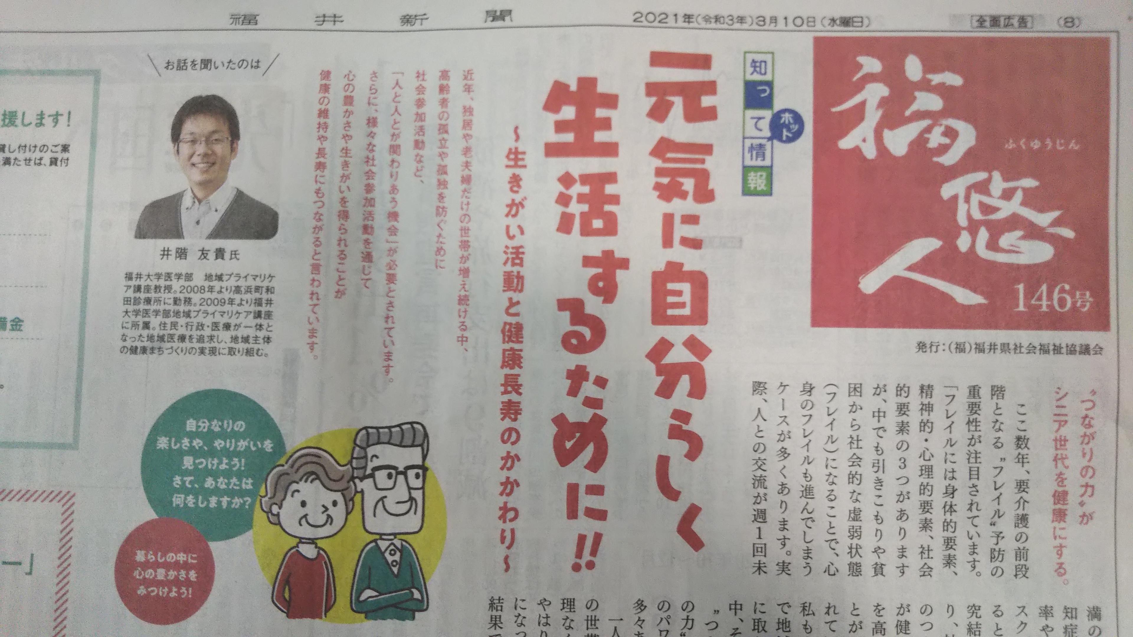「地域で役割がある高齢者ほど長寿!」井階友貴先生の記事が掲載されました。