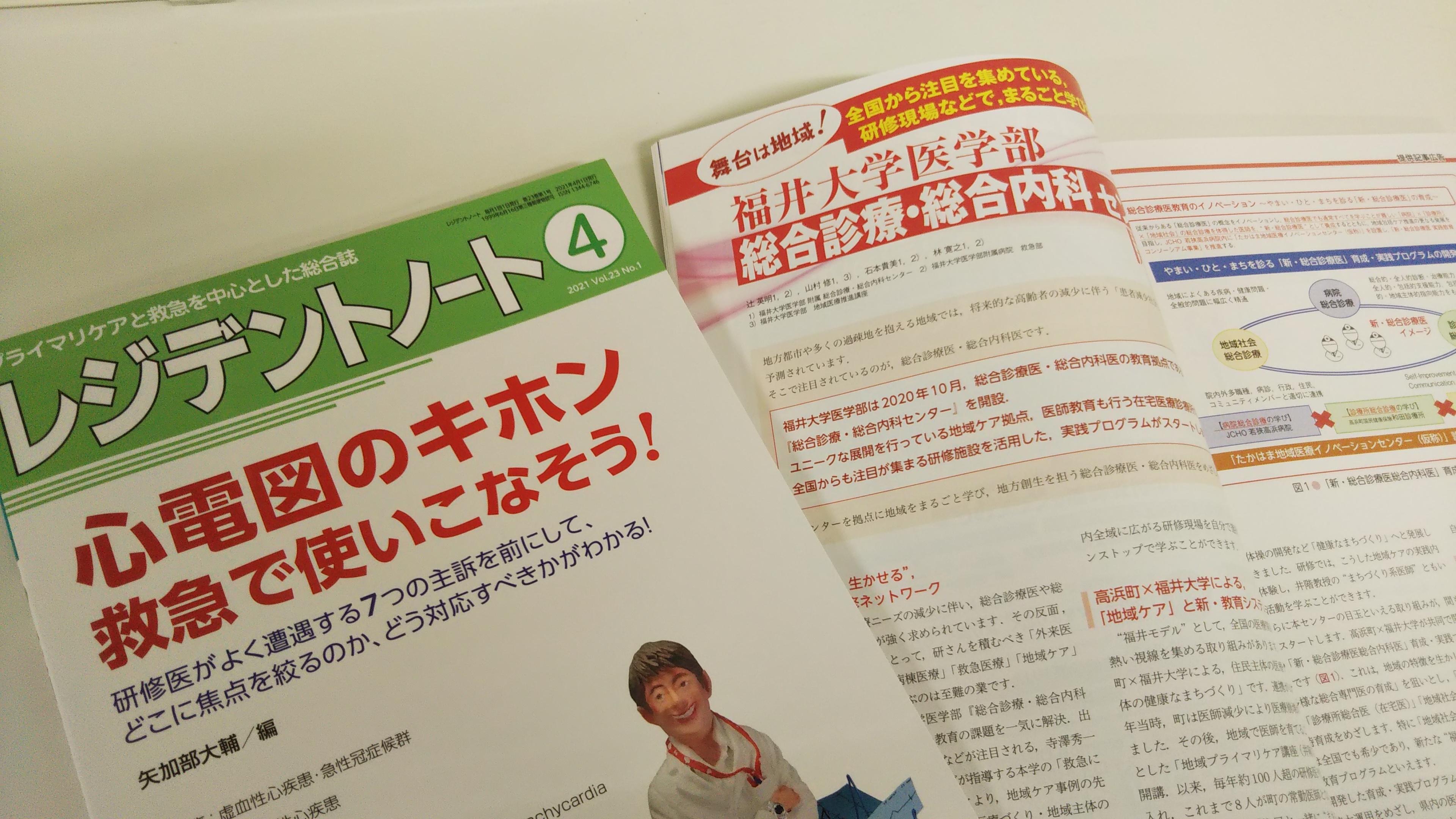 総合誌「レジデントノート」最新号にGGGセンターの紹介記事が載りました!