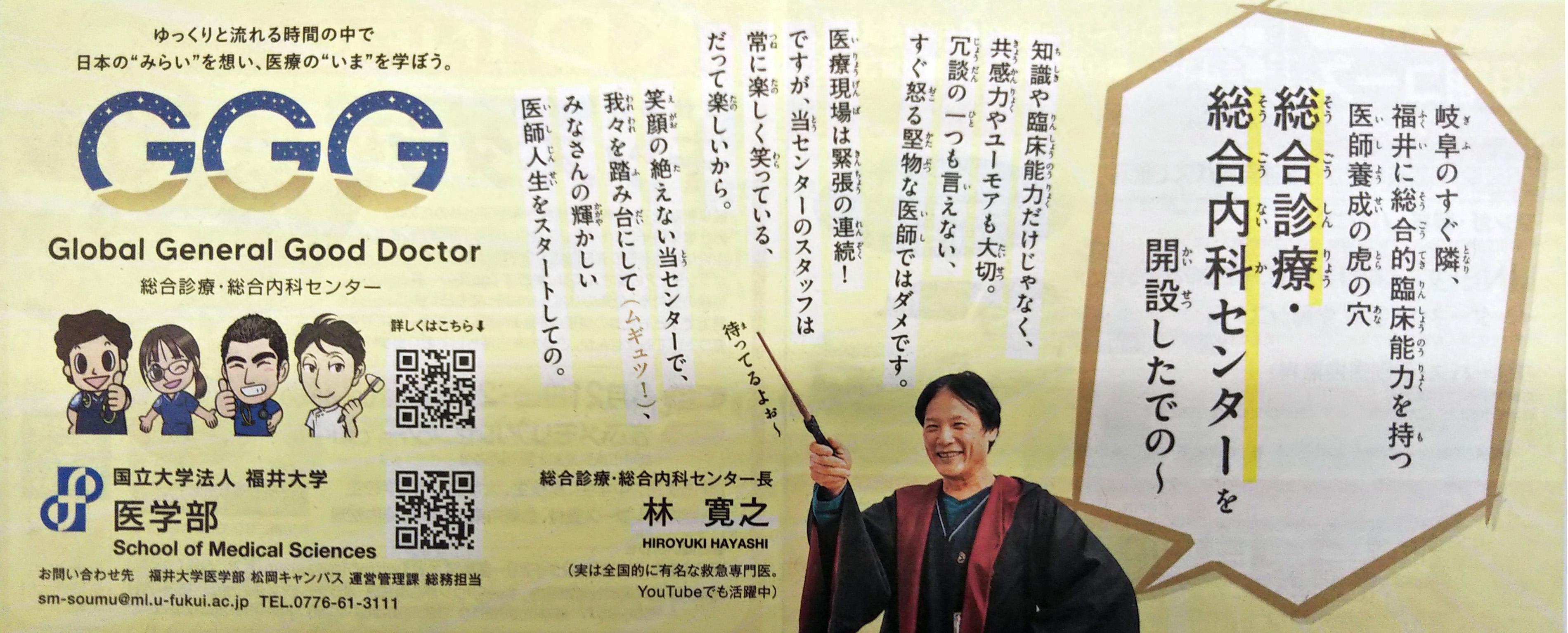 岐阜新聞の高校生ダイアリーにGGGセンターが紹介されました!