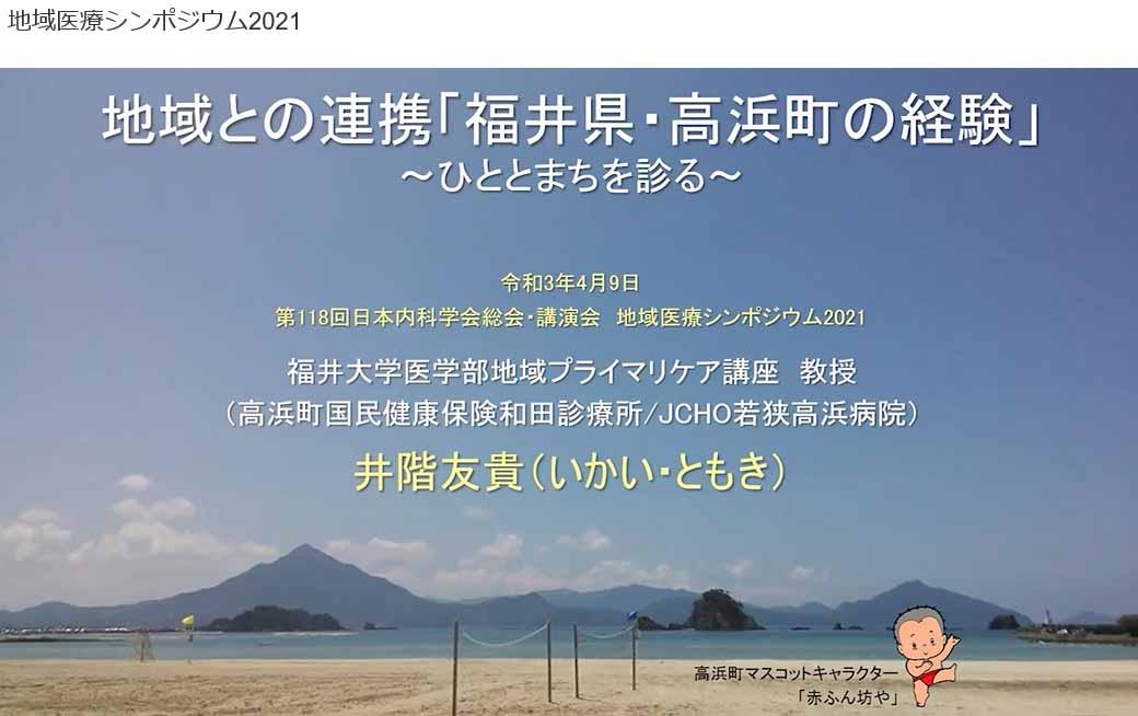 第118回日本内科学会総会 地域医療シンポジウム2021で井階友貴先生が講演されました!