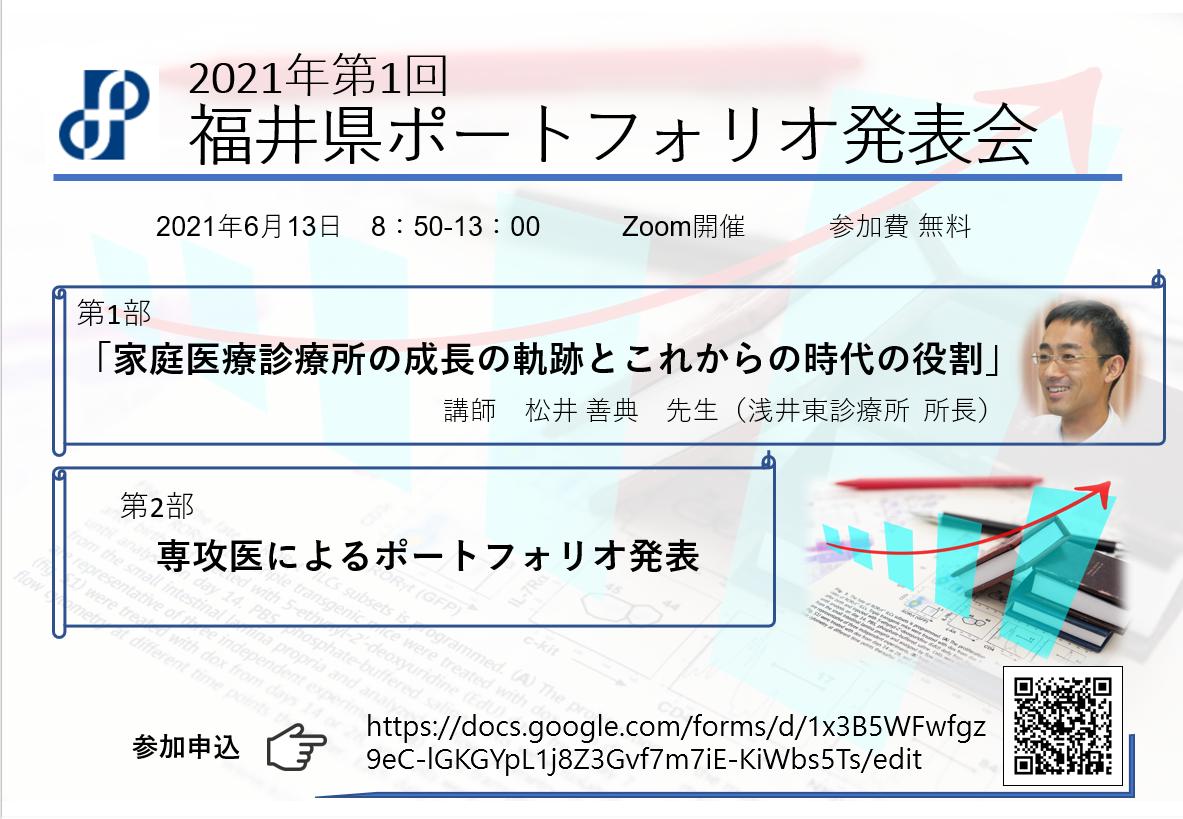 6/13福井県家庭医療ポートフォリオ発表会・6/12前夜祭のご案内