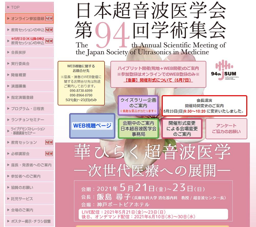 第94回日本超音波学会学術集会
