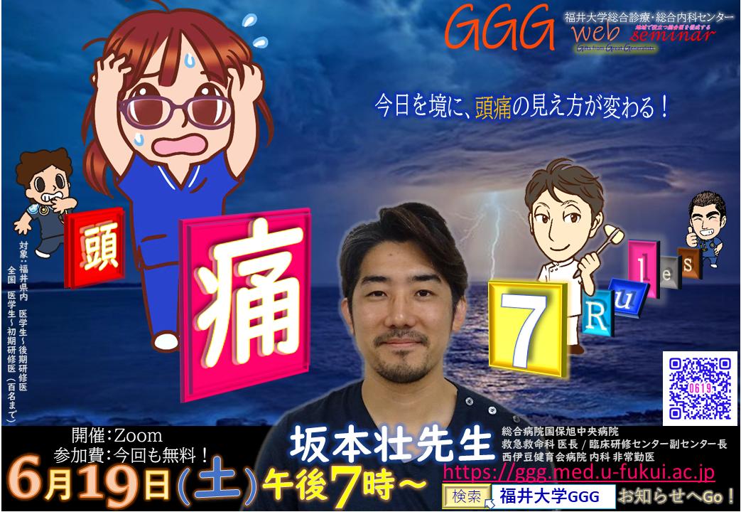6月19日 GGG Webセミナー参加受付 締切間近です!!