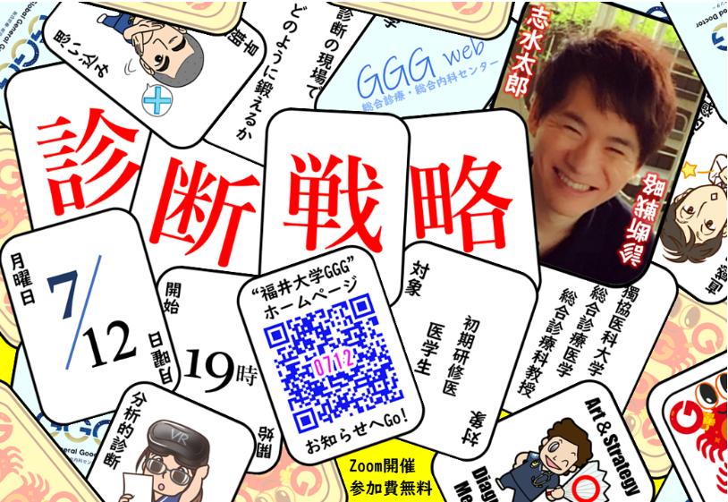 7月12日 GGG Webセミナー参加受付 締切間近です!!