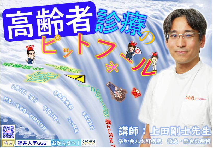 8/6 GGGWebセミナー 参加受付締め切り間近です!