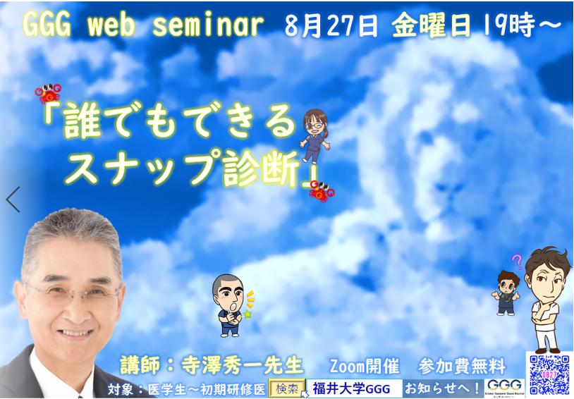 8/27GGGWebセミナー タイトル・内容変更のお知らせ
